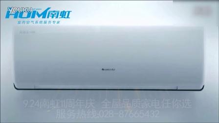 格力全能王暖空调9·24南虹11周年庆买格力品质家电到成都南虹格力总代