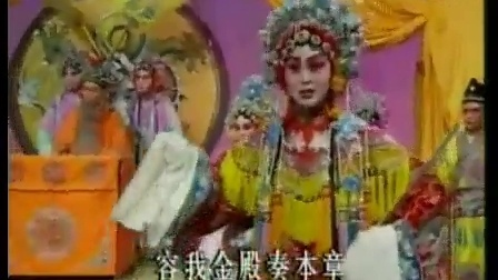 评剧全剧大全《乾坤带》新凤霞_牛至剧院