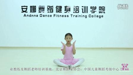 华彩中国舞考级教材 第一级【光阴】--安娜舞蹈培训学院