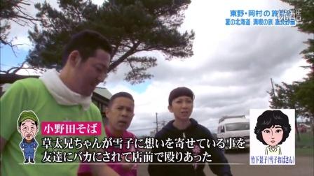 東野・岡村の旅猿9_20160918