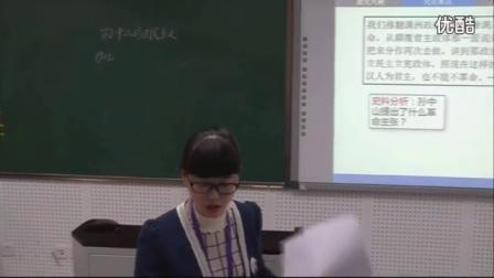 高中历史《孙中山的三民主》即兴演讲和模拟上课视频