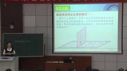 山东省高中数学《平面与平面垂直的判定》说课视频,曹雪梅