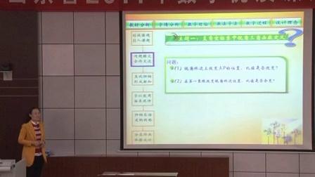 山东省高中数学《三角函数的定义》说课视频,刘丽娟