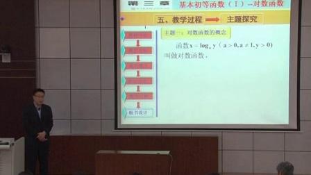 山东省高中数学《对数函数》说课视频,董国森