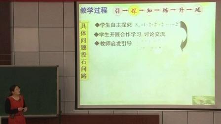 山东省高中数学《等比数列的前N项和》说课视频,王伟