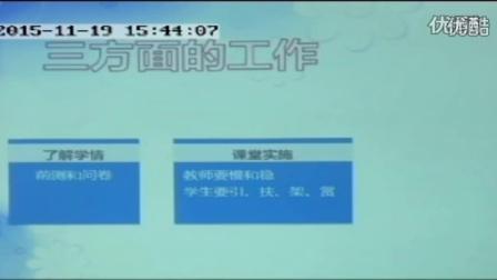09高中信息《自定义函数》说课视频,2015年浙江省高中信息技术课堂教学评比视频