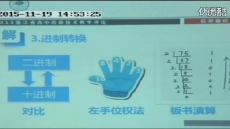 04高中信息《信息编码》说课视频,2015年浙江省高中信息技术课堂教学评比视频
