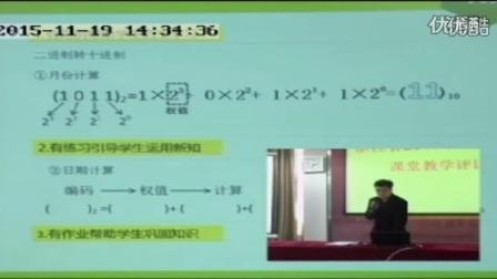 02高中信息《信息的编码》说课视频,2015年浙江省高中信息技术课堂教学评比视频