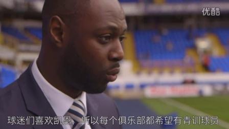 莱德利-金专访:热刺青训与中国的那些事