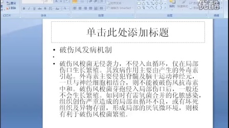 石赵平:羊传染病的防治一视频