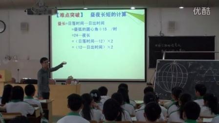 2014年海南省中学地理教师课堂教学评比活动(中学地理复习课)