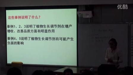 高中生物觀摩課:高二《其他植物激素》【陳換瑩】(2014年中南六省區生物教學研討會)