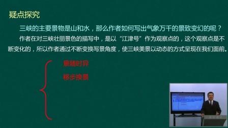 """032 苏教版高中语文必修三""""江山多娇""""板块《祖国山川颂》《长江三峡》《肖邦故园》(下)"""