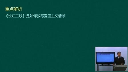"""030 苏教版高中语文必修三""""江山多娇""""板块《祖国山川颂》《长江三峡》《肖邦故园》(上)"""