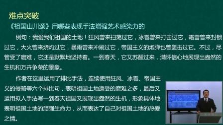 """031 苏教版高中语文必修三""""江山多娇""""板块《祖国山川颂》《长江三峡》《肖邦故园》(中)"""