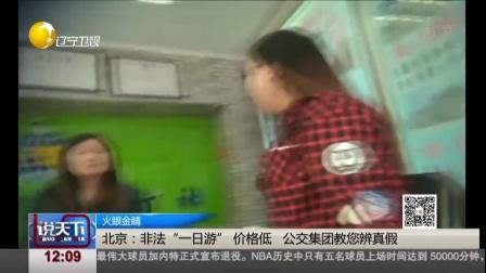"""火眼金睛:北京——非法""""一日游""""价格低  公交集团教您辨真假 说天下 160924"""