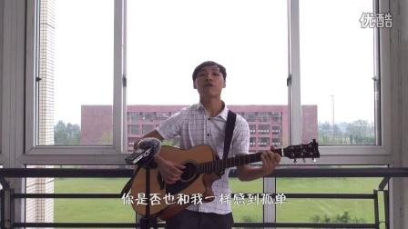 【琴侣】吉他弹唱《独自旅行》