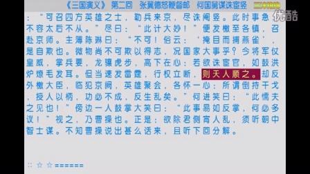 《三国演义》 第1回至第5回 (朗朗读书系列)
