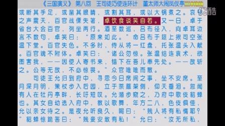 《三国演义》 第6回至第10回 (朗朗读书系列)