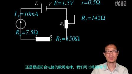 高中物理选修3-1 27 欧姆表和多用电表
