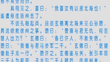 《三国演义》 第11回(朗朗读书系列)