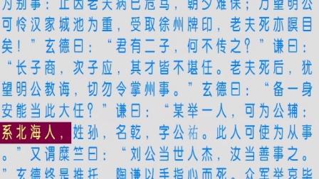 《三国演义》第12回 (朗朗读书系列)