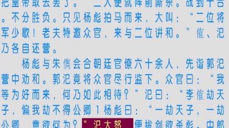 《三国演义》第13回 (朗朗读书系列)