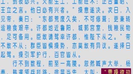 《三国演义》第14回 (朗朗读书系列)