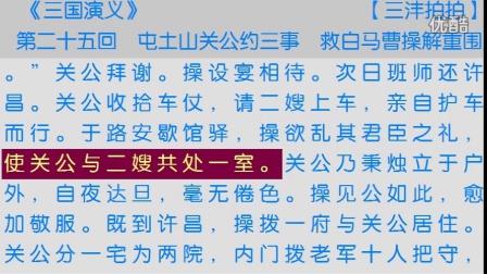 《三国演义》第25回(朗朗读书系列)