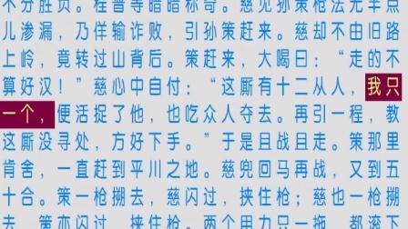 《三国演义》第15回(朗朗读书系列)