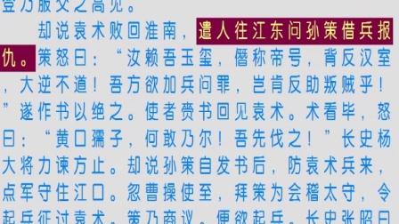 《三国演义》第17回(朗朗读书系列)