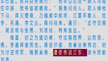 《三国演义》第18回(朗朗读书系列)
