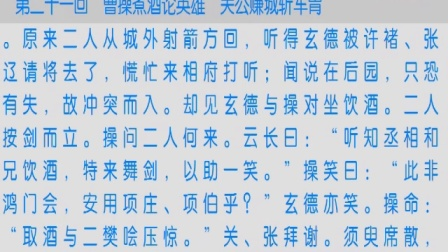 《三国演义》第21回(朗朗读书系列)