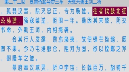 《三国演义》第22回(朗朗读书系列)