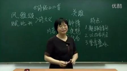 人教版初中语文九年级《诗经两首02》名师微型课 北京刘慧
