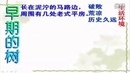 人教版初中语文九年级《那树》名师微型课 北京汪烨