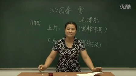 人教版初中语文九年级《沁园春-雪》名师微型课 北京熊素文