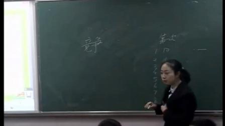 第六届电子白板大赛《竞争与合作》(浙教版品德与社会三年级,杭州市时代小学:来丹丹)