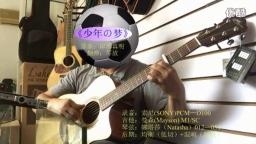 《少年の梦》指弹吉他(翻弹:琴放)