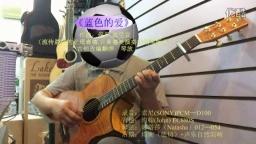 《蓝色的爱》指弹吉他(翻弹:琴放)
