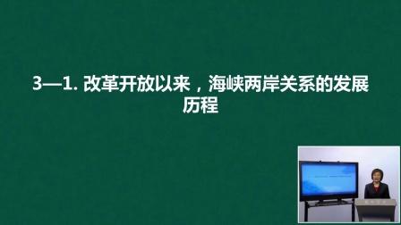 036 祖国统一大业(下)