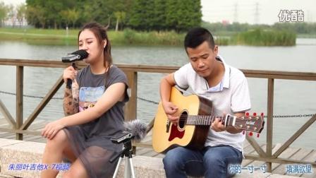 美女:文文《光》朱丽叶吉他教学入门弹唱