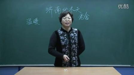 人教版初中语文七年级《济南的冬天01》名师微型课 北京刘慧