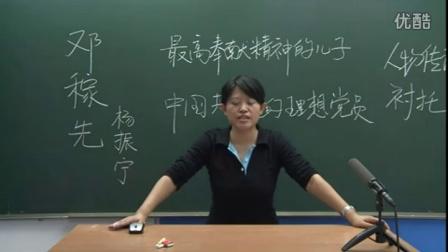 人教版初中语文七年级《邓稼先》名师微型课 北京张晓明