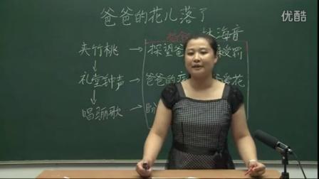 人教版初中语文七年级《爸爸的花儿落了01》名师微型课 北京熊素文