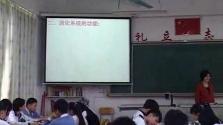 《食物的消化与吸收》教学课例(九年级生物,沙湾中学:王润茵)