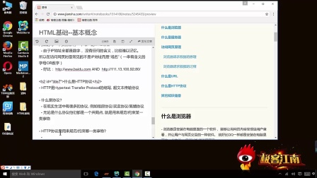 """05-江哥带你从""""零""""玩转Html5+跨平台开发之HTTP协议(理解)-李南江"""