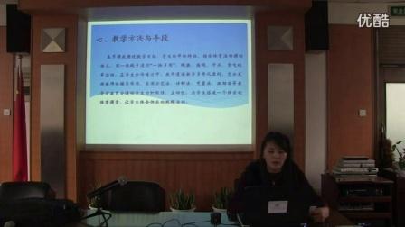 小学体育教师说课视频《快乐的跳绳》程婷丽