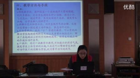 小学体育教师说课视频《站立式起跑》徐丹琼