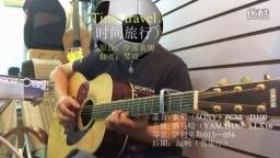 岸部真明《时间旅行》指弹吉他(翻弹:琴放)